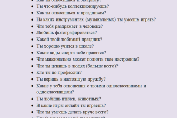 Интересные вопросы парню: вопросы по переписке и в реальной жизни