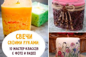 Как сделать свечи своими руками в домашних условиях, необходимые материалы